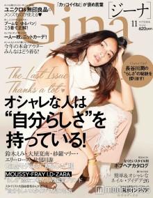 ファッション誌「Gina」が異例の復刊
