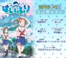 新アニメプロジェクト『はいふり』2016年春放送開始!