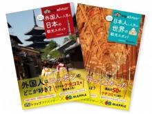 日本人&外国人の口コミをもとにランキングで名所を紹介!トリップアドバイザー®×MAPPLE(マップル)の旅行ガイドが使える