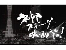 スポーツをテーマにした映画祭が神戸で開催!ユニフォーム着用でディスカウントも