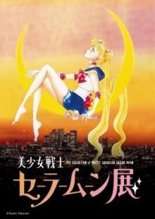 アニメ『美少女戦士セーラームーン』初展覧会開催決定!