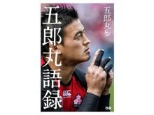 """成功への道しるべに!""""生きるための力""""が溢れる「五郎丸語録」が、満を持してぴあより出版決定"""