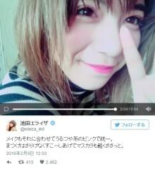"""池田エライザ発""""バレンタイン必勝""""ヘアメイク術が可愛い「真似したい」女子続出"""