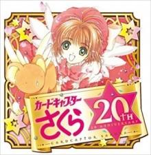 『カードキャプターさくら 20周年記念イラスト集』3月発売決定