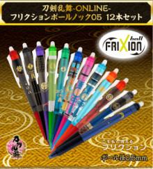 消せるボールペンに『刀剣乱舞』より12種類刀剣男士デザイン登場
