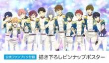 映画『ハイ☆スピード』 公式ファンブックの絵柄公開!