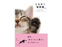 部屋に置いておくだけでウレシイ!2月22日(猫の日)発売の、心ときめく新感覚の猫図鑑とは?