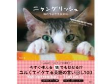 猫の写真に癒されながらユルくてイケてる英語が身につく実用書が、2月22日猫の日に発売!