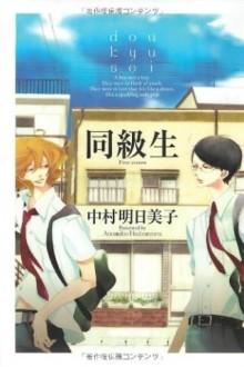 素敵なBL純愛作品!劇場アニメ『 同級生 』を観て来ました!ちょっ早レビュー