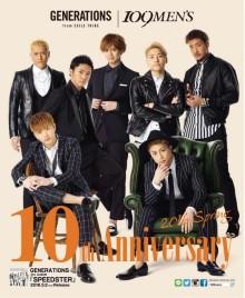 【109MEN'S 10th×GENERATIONS】花束はキャラじゃないのですが…(笑)/中務裕太オフショット&インタビュー