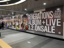 「SPEEDSTER」発売記念! GENERATIONSがさらに渋谷をジャックしたぞ〜!!
