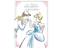 美しい花嫁のための「ディズニー プリンセス ウエディングダイアリー」で結婚式へのステップを一生の思い出に!
