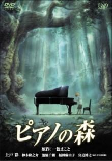 アニメ『 ピアノの森 』は、こんなにもクラシックが良かったなんて気づかせてくれる!