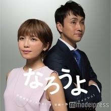 AAA宇野実彩子&アンジャ児嶋、合コンで出会い恋に落ちる…甘酸っぱい大人の駆け引きを展開