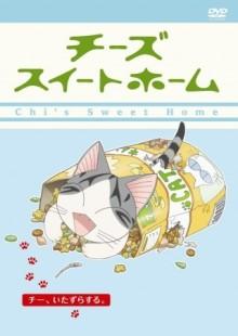 これも萌え?超可愛い猫アニメ紹介!アニメ『 チーズスイートホーム 』編