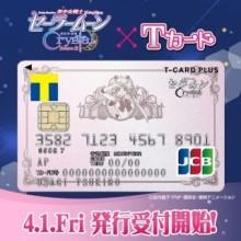 『美少女戦士セーラームーン』クレジット機能付きTカード登場!