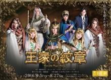 宮野真守出演◎ミュージカル『王家の紋章』のビジュアルが公開
