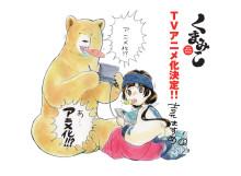 4月放送開始TVアニメ『くまみこ』放送日時が決定◎