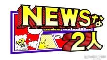 "NEWS小山慶一郎&加藤シゲアキ、人気特番がレギュラー化 ""インテリジャニーズ""の真骨頂発揮"