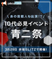 岩田剛典も出演!?10代必見イベント青二祭が3月29日赤坂BLITZにて開催!!