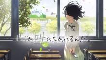 劇場アニメ『ここさけ』×『あの花』が期間限定で劇場公開決定!