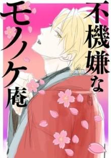 7月放送開始のアニメ『不機嫌なモノノケ庵』最新情報更新!