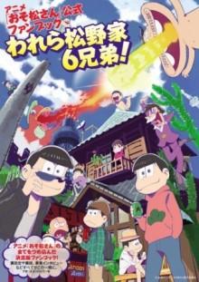 アニメ『おそ松さん』公式ファンブックが発売決定!