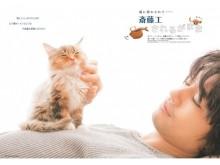 斎藤工も猫にデレデレ!? 280枚以上のにゃんこ写真を掲載した「シュシュアリスvol.10」に発売前から予約殺到!