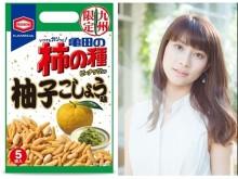 亀田の「ご当地柿の種」が全国販売を賭け、熱きバトルをスタート!あなたの食べたい一票を投票しよう