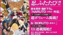『NARUTO外伝』4月ジャンプ掲載『BORUTO』月1連載開始!