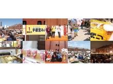 GW前にスタミナつけとく?横浜赤レンガ倉庫で4月22日(金)から「宇都宮餃子祭り」が開催!