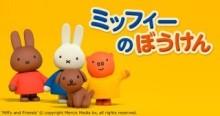 『ミッフィー』CGアニメ番組ナレーターに櫻井孝宏起用◎