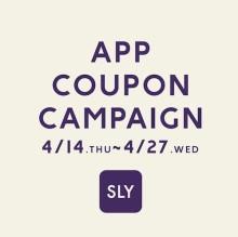 SLY公式アプリクーポンキャンペーン! アプリの秘密教えちゃいます♡