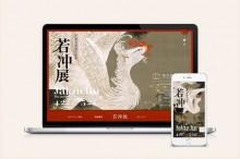 生誕300年記念「若冲展」公式サイトをチームラボが制作!会場では人気デジタルアート作品「Nirvana」の特別展示も
