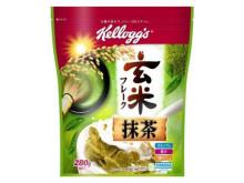 サクサク玄米×抹茶風味が織りなす和のコラボ!ロングセラーのケロッグ「玄米フレーク」に抹茶フレーバーが仲間入り