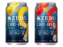 プリン体・糖質・人工甘味料ゼロ。だけどアルコールはがっつり9%! シリーズ初の高アルコールRTDが2つのフレーバーで登場