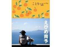 昔懐かしい町並みや美しい海景色、豊かな自然へ会いに行こう。「ことりっぷ えひめ南予」発売