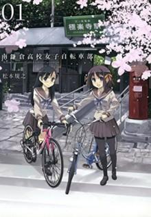 正式情報となりました!『南鎌倉高校女子自転車部』アニメ化決定