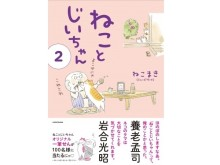 笑って泣ける大人気ほのぼのコミックエッセイ「ねことじいちゃん」の続編が本日発売