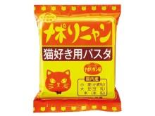 猫好きさんはこのパスタしか食べれにゃい?フェリシモ×キリンラーメン「ナポリニャン」誕生!