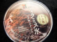 ファン待望♡ 本日より数量限定発売! セブンの「ティラミス氷」がヤバ美味♡