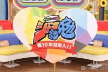 関ジャニ∞、冠番組が10年目に突入「バラエティのイロハを学ばせてもらった」