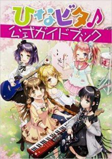 地方発、5人の少女たちのバンドストーリー『日向美ビタースイーツ♪( ひなビタ ♪ )』の魅力