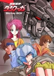 OVA完全収録『超獣機神ダンクーガ』BD-BOX4月27日発売◎