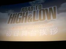 岩ちゃんの生ビンタ&AKIRAと生電話も! 笑いの絶えないHiGH&LOW初日舞台挨拶レポ