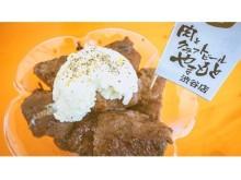 SNS投稿でセット特別価格1000円!肉フェスで行列の絶えなかった幻の味を今すぐ渋谷で!!