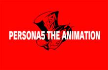『ペルソナ』シリーズの最新作『ペルソナ5』オリジナルアニメの制作が決定