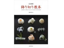 プロ級テクを自宅でも☆魚介類や肉の美しい切り方を1冊にまとめた「日本料理 飾り切り教本」が使える!