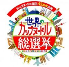 日本未発売の珍フレーバーが大集結!! 「世界のカップヌードル総選挙」が開幕♪
