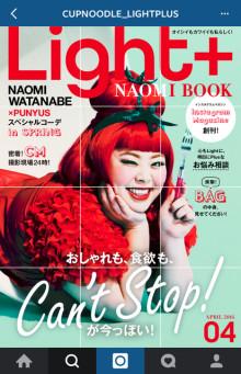 日清の「インスタファッション誌」が新しい!! 渡辺直美のお悩み相談コーナーも注目!